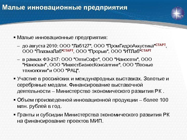 Малые инновационные предприятия § Малые инновационные предприятия: – до августа 2010: ООО