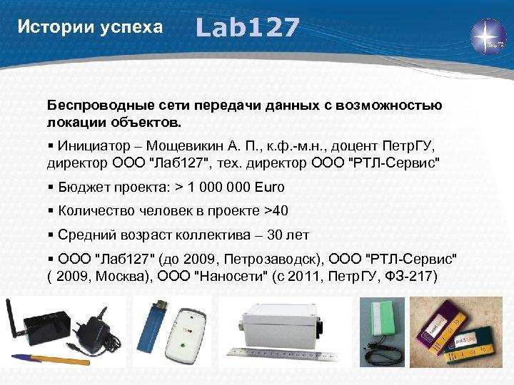 Истории успеха Lab 127 Беспроводные сети передачи данных с возможностью локации объектов. § Инициатор