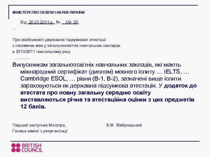 МІНІСТЕРСТВО ОСВІТИ І НАУКИ УКРАЇНИ Від 20. 01. 2011 р. № 1/9 - 33