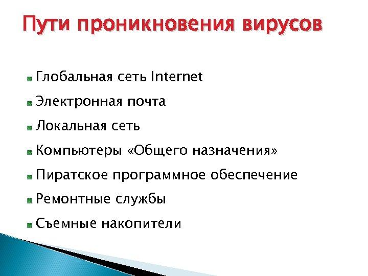 Пути проникновения вирусов Глобальная сеть Internet Электронная почта Локальная сеть Компьютеры «Общего назначения» Пиратское