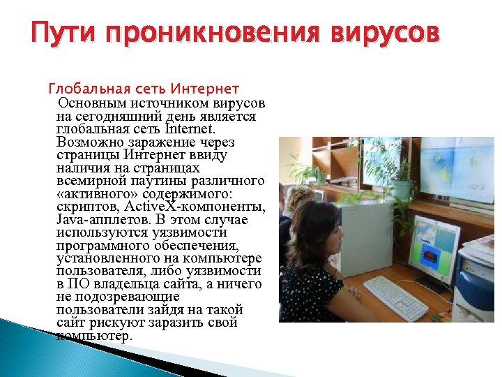 Пути проникновения вирусов Глобальная сеть Интернет Основным источником вирусов на сегодняшний день является глобальная