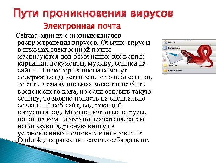 Пути проникновения вирусов Электронная почта Сейчас один из основных каналов распространения вирусов. Обычно вирусы