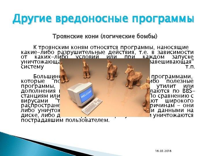 Другие вредоносные программы Троянские кони (логические бомбы) К троянским коням относятся программы, наносящие какие-либо
