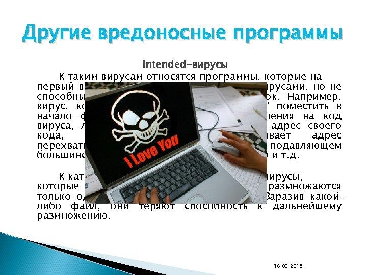 Другие вредоносные программы Intended-вирусы К таким вирусам относятся программы, которые на первый взгляд являются