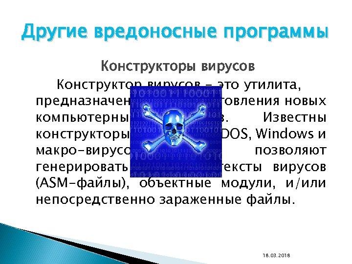 Другие вредоносные программы Конструкторы вирусов Конструктор вирусов - это утилита, предназначенная для изготовления новых