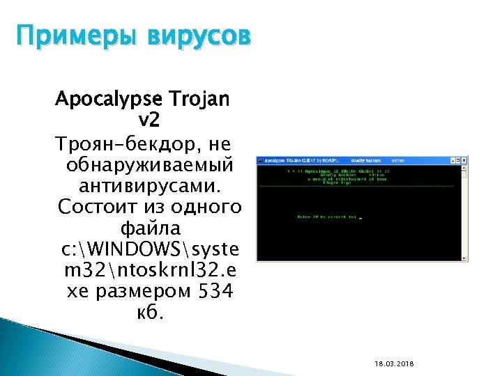 Примеры вирусов Apocalypse Trojan v 2 Троян-бекдор, не обнаруживаемый антивирусами. Состоит из одного файла