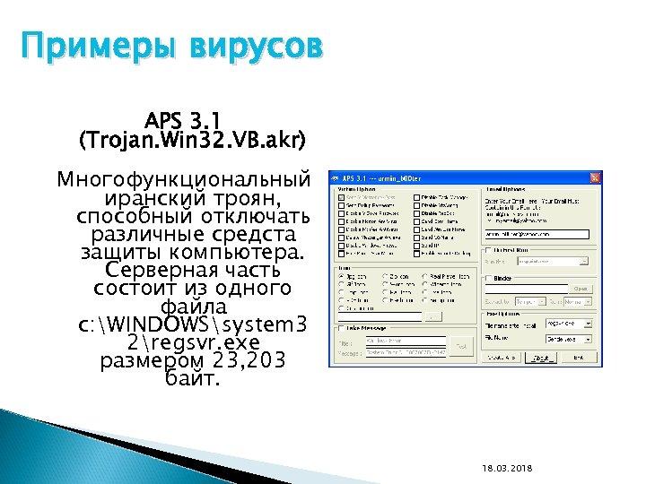 Примеры вирусов APS 3. 1 (Trojan. Win 32. VB. akr) Многофункциональный иранский троян, способный