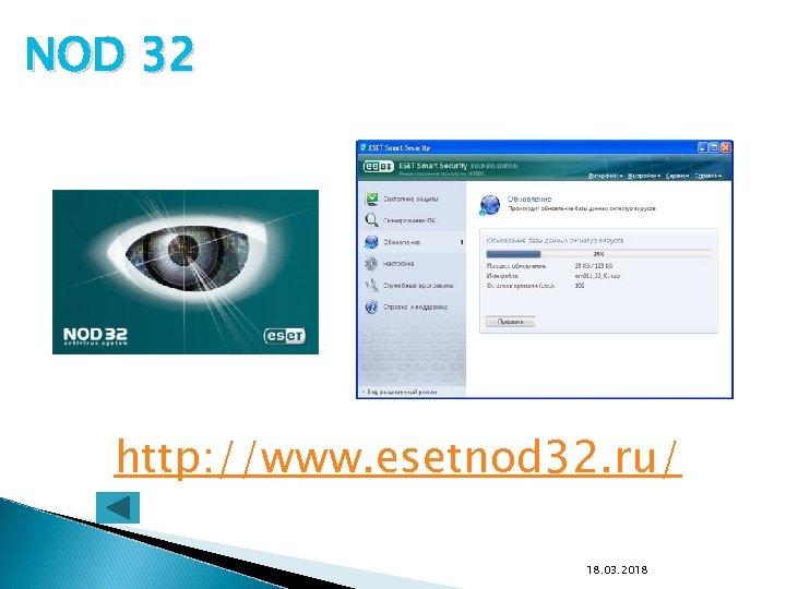 NOD 32 http: //www. esetnod 32. ru/ 18. 03. 2018