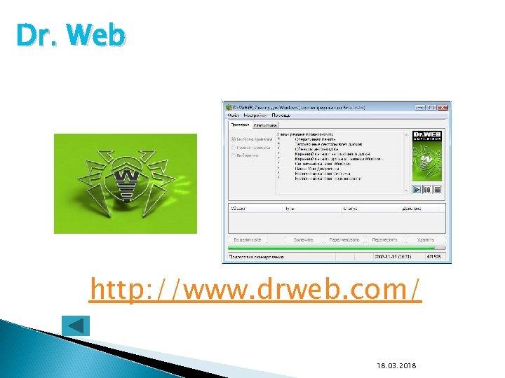 Dr. Web http: //www. drweb. com/ 18. 03. 2018