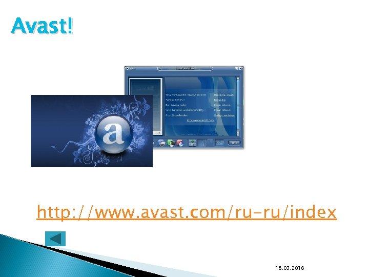 Avast! http: //www. avast. com/ru-ru/index 18. 03. 2018