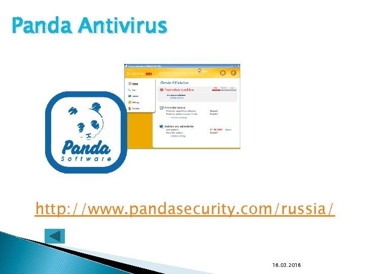 Panda Antivirus http: //www. pandasecurity. com/russia/ 18. 03. 2018
