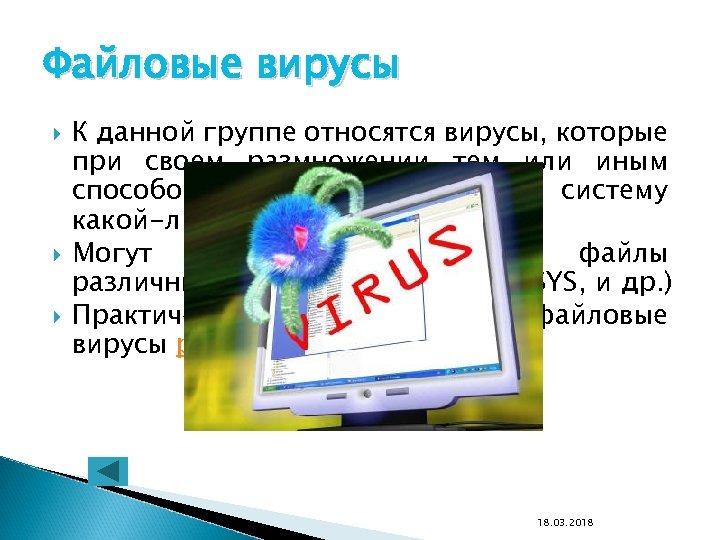 Файловые вирусы К данной группе относятся вирусы, которые при своем размножении тем или иным