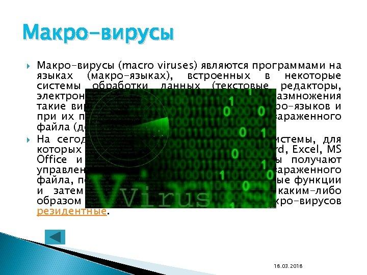 Макро-вирусы (macro viruses) являются программами на языках (макро-языках), встроенных в некоторые системы обработки данных
