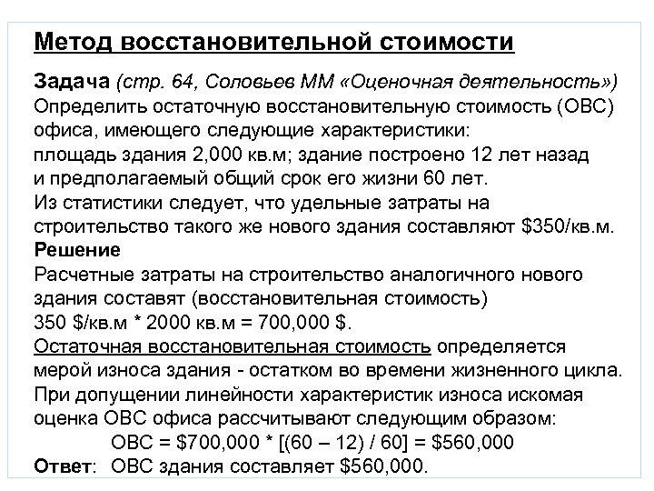 Метод восстановительной стоимости Задача (стр. 64, Соловьев ММ «Оценочная деятельность» ) Определить остаточную восстановительную
