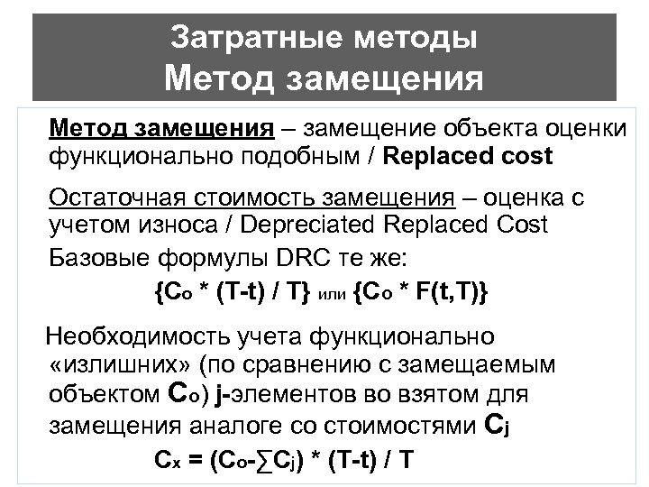Затратные методы Метод замещения – замещение объекта оценки функционально подобным / Replaced cost Остаточная