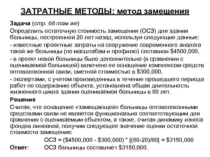 ЗАТРАТНЫЕ МЕТОДЫ: метод замещения Задача (стр. 68 там же) Определить остаточную стоимость замещения (ОСЗ)