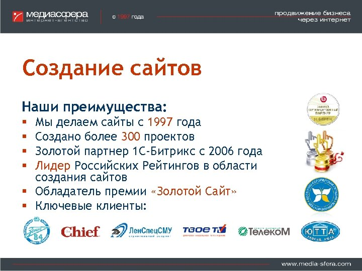 Создание сайтов Наши преимущества: Мы делаем сайты с 1997 года Создано более 300 проектов