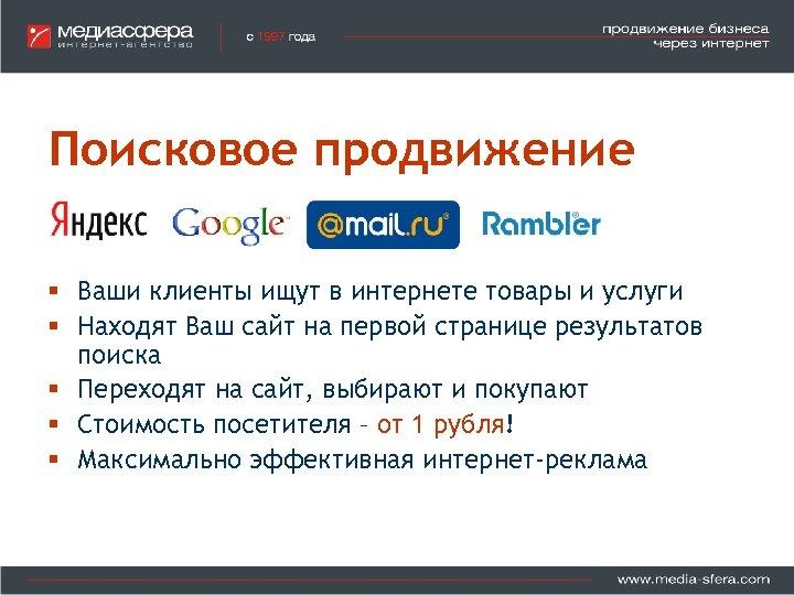 Поисковое продвижение § Ваши клиенты ищут в интернете товары и услуги § Находят Ваш