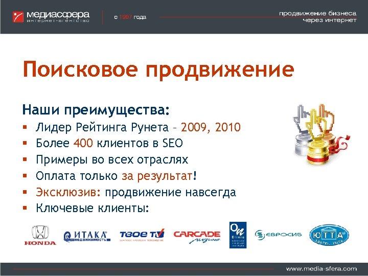 Поисковое продвижение Наши преимущества: § § § Лидер Рейтинга Рунета – 2009, 2010 Более