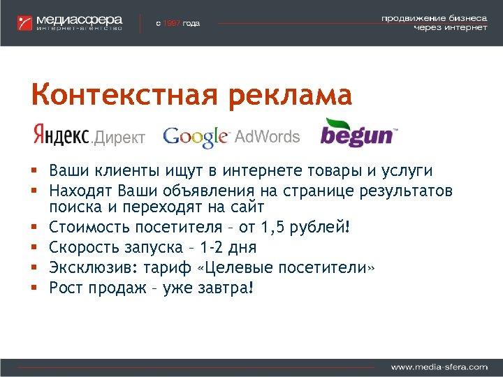 Контекстная реклама § Ваши клиенты ищут в интернете товары и услуги § Находят Ваши