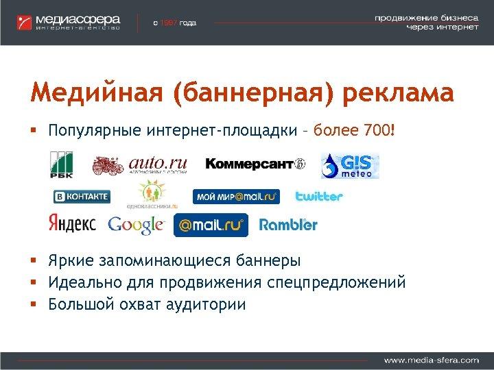Медийная (баннерная) реклама § Популярные интернет-площадки – более 700! § Яркие запоминающиеся баннеры §