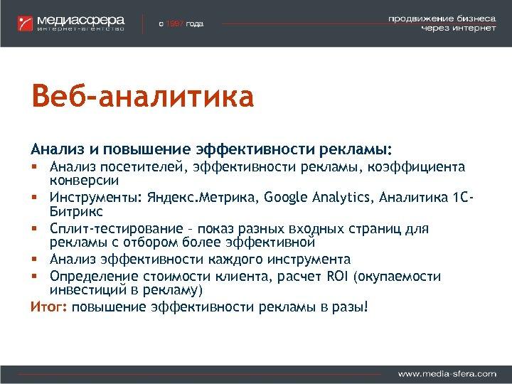 Веб-аналитика Анализ и повышение эффективности рекламы: § Анализ посетителей, эффективности рекламы, коэффициента конверсии §