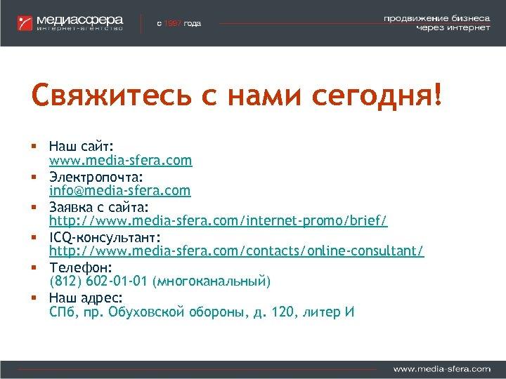 Свяжитесь с нами сегодня! § Наш сайт: www. media-sfera. com § Электропочта: info@media-sfera. com