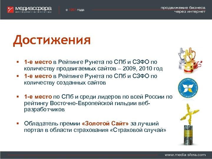 Достижения § 1 -е место в Рейтинге Рунета по СПб и СЗФО по количеству