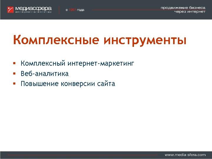 Комплексные инструменты § Комплексный интернет-маркетинг § Веб-аналитика § Повышение конверсии сайта