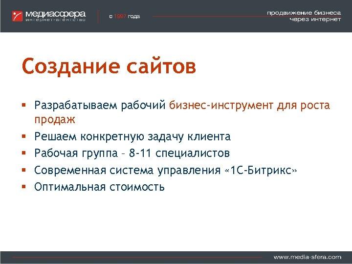 Создание сайтов § Разрабатываем рабочий бизнес-инструмент для роста продаж § Решаем конкретную задачу клиента