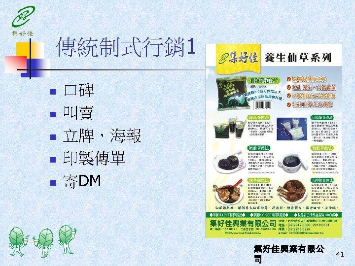 傳統制式行銷 1 n n n 口碑 叫賣 立牌,海報 印製傳單 寄DM 集好佳興業有限公 司 41