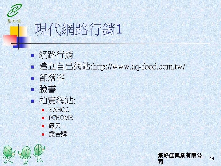 現代網路行銷 1 n n n 網路行銷 建立自已網站: http: //www. aq-food. com. tw/ 部落客 臉書