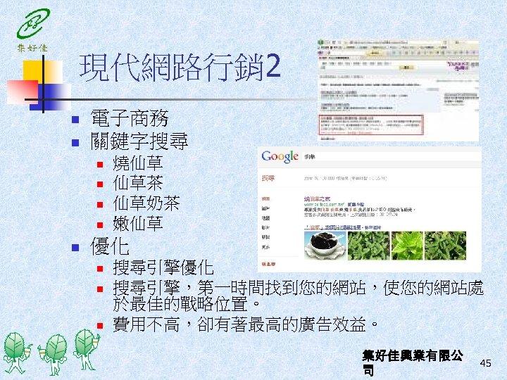 現代網路行銷 2 n n 電子商務 關鍵字搜尋 n n n 燒仙草 仙草茶 仙草奶茶 嫩仙草 優化