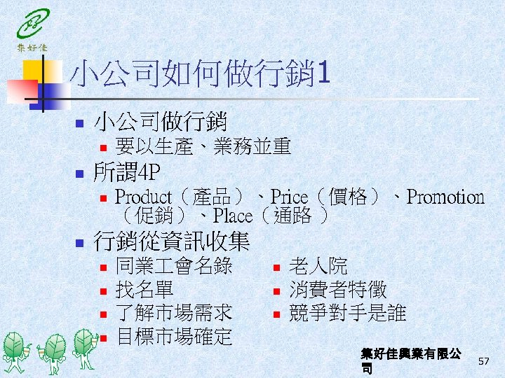 小公司如何做行銷 1 n 小公司做行銷 n n 所謂4 P n n 要以生產、業務並重 Product(產品)、Price(價格)、Promotion (促銷)、Place(通路 )