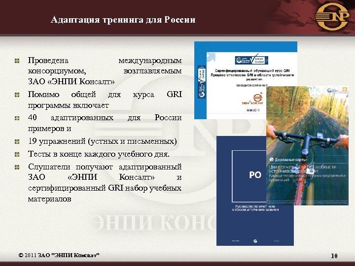 Адаптация тренинга для России Проведена международным консорциумом, возглавляемым ЗАО «ЭНПИ Консалт» Помимо общей для
