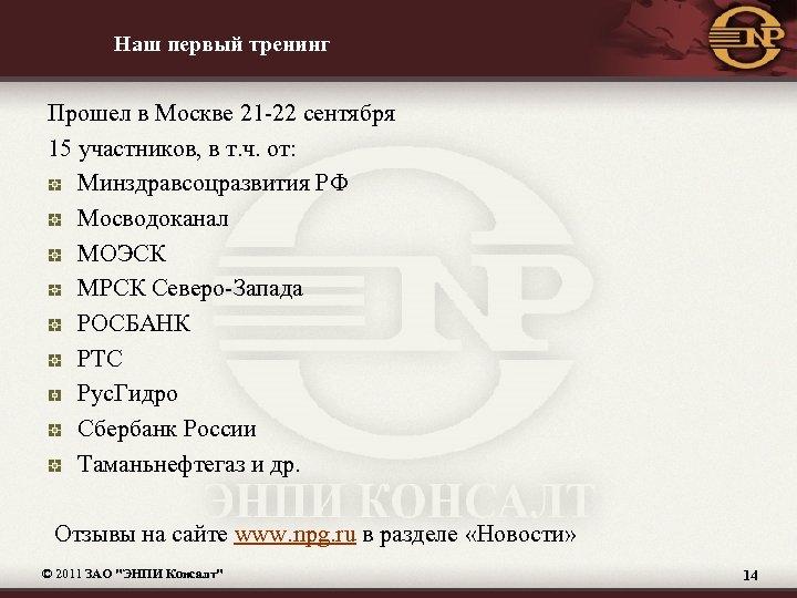 Наш первый тренинг Прошел в Москве 21 -22 сентября 15 участников, в т. ч.