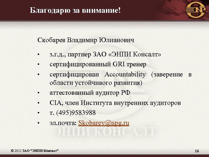 Благодарю за внимание! Скобарев Владимир Юлианович • • з. г. д. , партнер ЗАО