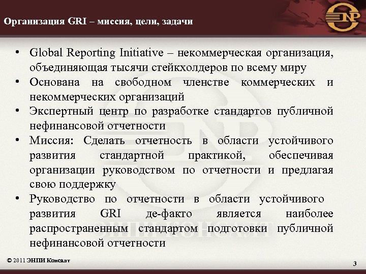 Организация GRI – миссия, цели, задачи • Global Reporting Initiative – некоммерческая организация, объединяющая