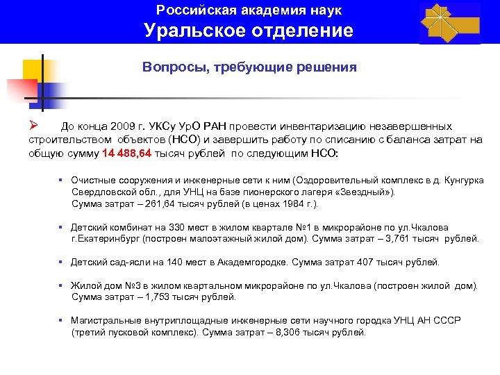 Российская академия наук Уральское отделение Вопросы, требующие решения Ø До конца 2009 г. УКСу