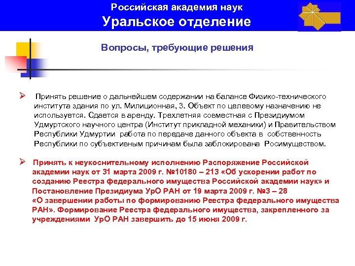 Российская академия наук Уральское отделение Вопросы, требующие решения Ø Принять решение о дальнейшем содержании