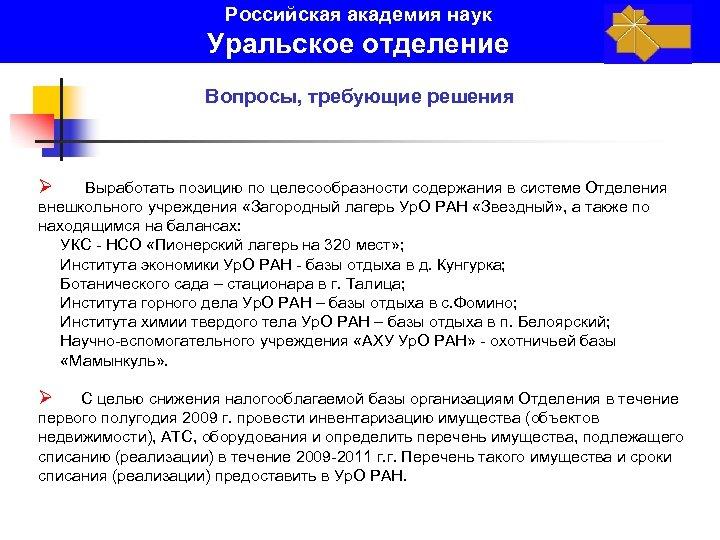 Российская академия наук Уральское отделение Вопросы, требующие решения Ø Выработать позицию по целесообразности содержания