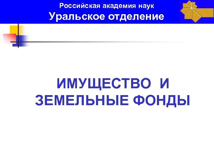 Российская академия наук Уральское отделение ИМУЩЕСТВО И ЗЕМЕЛЬНЫЕ ФОНДЫ