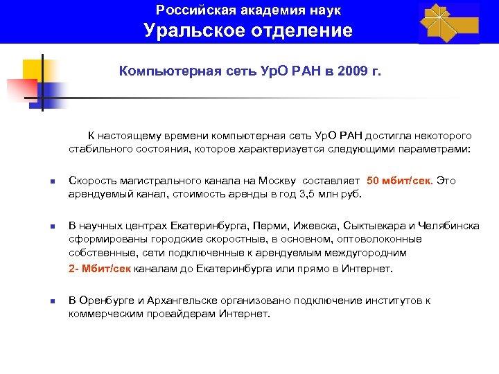 Российская академия наук Уральское отделение Компьютерная сеть Ур. О РАН в 2009 г. К
