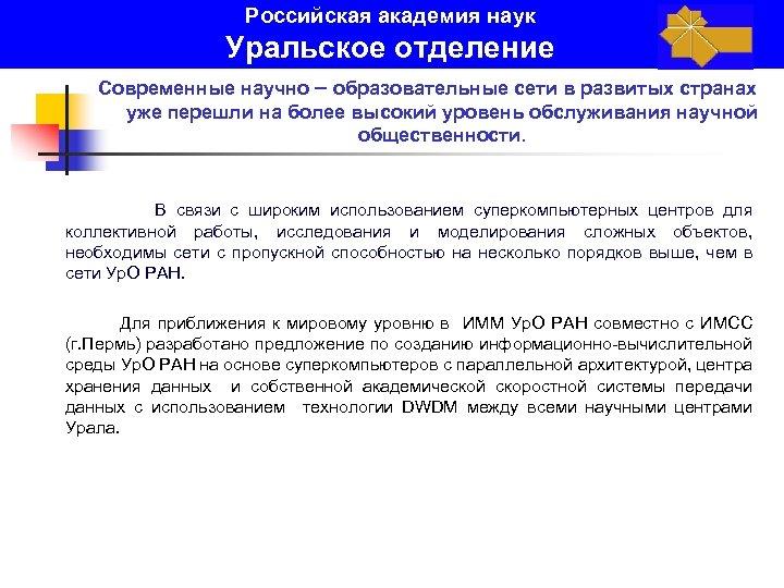 Российская академия наук Уральское отделение Современные научно – образовательные сети в развитых странах уже
