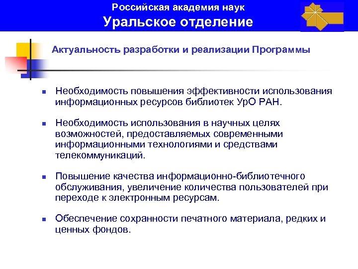 Российская академия наук Уральское отделение Актуальность разработки и реализации Программы n n Необходимость повышения
