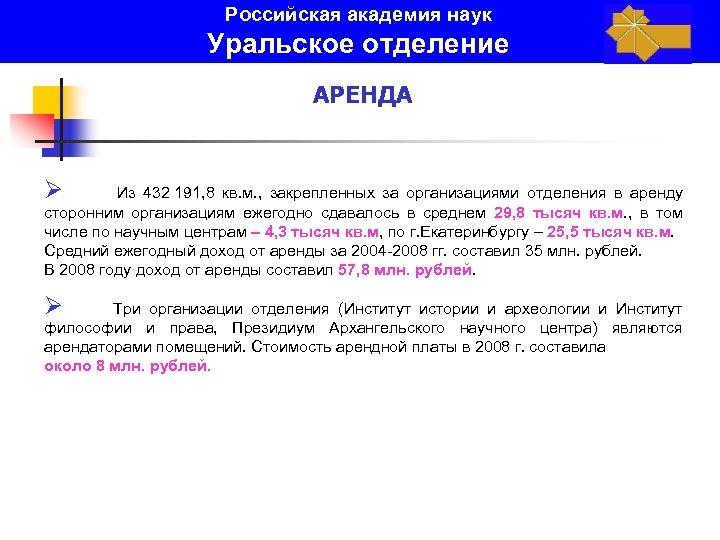 Российская академия наук Уральское отделение АРЕНДА Ø Из 432 191, 8 кв. м. ,