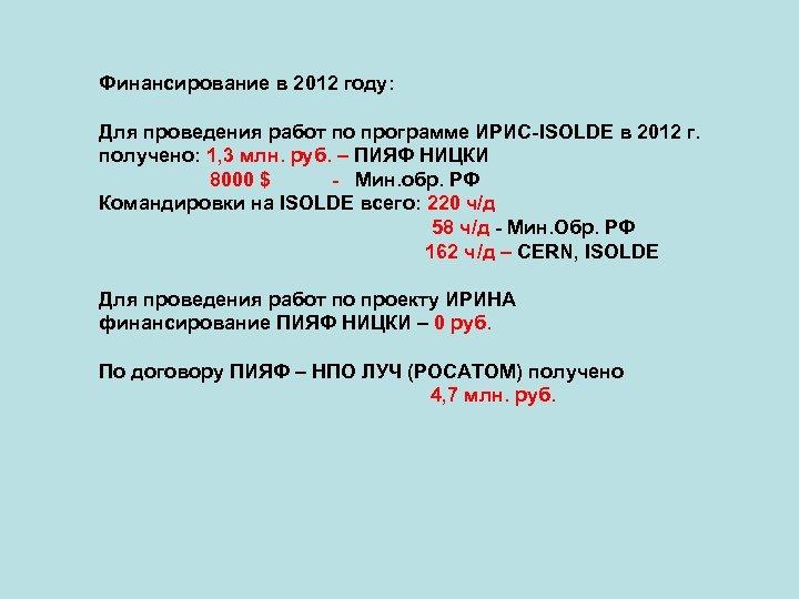 Финансирование в 2012 году: Для проведения работ по программе ИРИС-ISOLDE в 2012 г. получено: