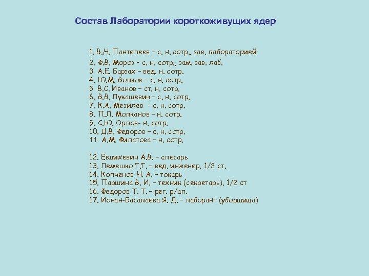 Состав Лаборатории короткоживущих ядер 1. В. Н. Пантелеев – с. н. сотр. , зав.