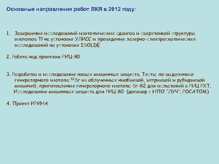 Основные направления работ ЛКЯ в 2012 году: 1. Завершение исследований изотопических сдвигов и сверхтонкой