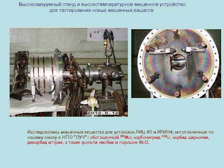 Высоковакуумный стенд и высокотемпературное мишенное устройство для тестирования новых мишенных веществ Исcледовались мишенные вещества